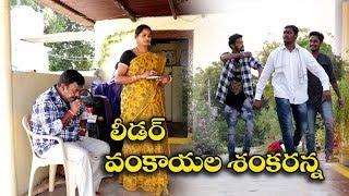 లీడర్ వంకాయల శంకరన్న # 31 Lidar Vankayala Shankaranna Telugu Comedy Shortfilm By Mana Palle Muchatlu - YOUTUBE