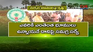 AP Govt Response on Dotted Lands Issue | Will solve in 14 days| Raithe Raju | CVR News - CVRNEWSOFFICIAL