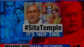 Reconstruction of Sita temple to begin in Sitamarhi district; finally, it's 'her' time - NEWSXLIVE