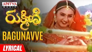Bagunavve Lyrical | Rukmini Telugu Movie Songs | Vineeth, Sridevi | Vidyasagar | Raviraja Pinisetty - ADITYAMUSIC