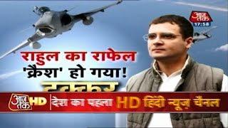 क्या Rahul का Rafale अब Crash हो गया? देखिए हल्ला बोल - AAJTAKTV