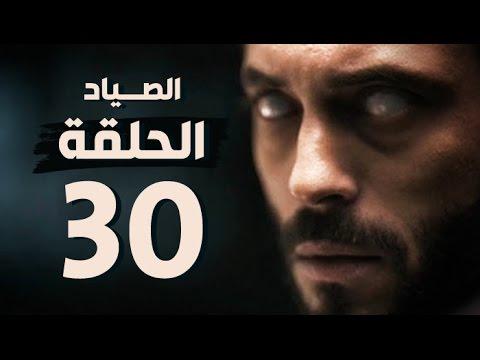 مسلسل الصياد - الحلقة الثلاثون والأخيرة - بطولة يوسف الشريف - The Hunter Series HD Episode 30