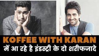 Ayushmann Khurrana and Vicky Kaushal will be first time at Karan Johar Show - Coffee With Karan - ITVNEWSINDIA