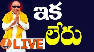 RIP Kalaignar | DMK Chief Karunanidhi Passed Away At 94 LIVE | iNews - INEWS