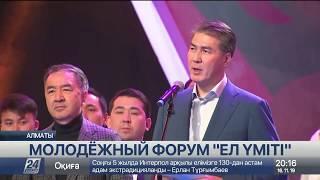 Больше трёх тысяч человек собрал в Алматы молодёжный марафон «Ел