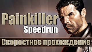 Painkiller - Скоростное прохождение [Speedrun]
