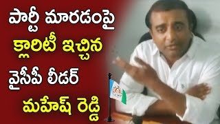 YSRCP Leader Kasu Mahesh Reddy Gives Clarity On Party Change Rumours | iNews - INEWS