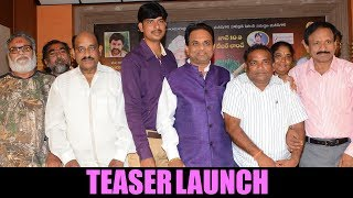 Ammo Ammoru Movie Teaser Launch | TFPC - TFPC