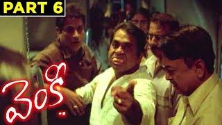 Venky Full Movie Part 06   Ravi Teja   Sneha   Srinu Vaitla   Devi Sri Prasad - RAJSHRITELUGU