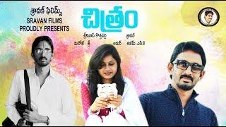 Chitram | చిత్రం | 2018 Latest Telugu Short Film | Kiran Medasani, Janu Narayana, Monica Chowdary - YOUTUBE