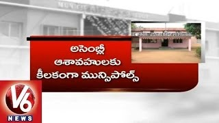 Municipal Elections Heat Erupts in Warangal - V6NEWSTELUGU