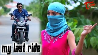 My Last Ride || Latest Telugu Short Film 2017 || By Veerababu Vathadi - TELUGUONE