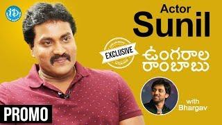 Actor Sunil Exclusive Interview - Promo    Ungarala Rambabu Movie    Talking Politics With iDream - IDREAMMOVIES