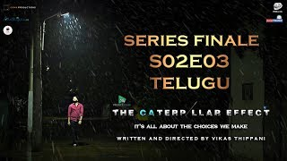 THE CATERPILLAR EFFECT | S02E03 | Telugu Web series on Student's Life| Directed by Vikas Thippani - YOUTUBE
