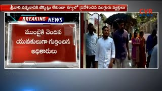 3 Devotees Enter at Suprabhatam Seva Without Tickets in Tirumala temple | CVR News - CVRNEWSOFFICIAL