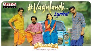 Vagalaadi Lyrical | Brochevarevarura Songs | Sri Vishnu, Nivetha Thomas, Nivetha Pethuraj, Satya Dev - ADITYAMUSIC