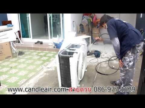 ล้างแอร์ LG Air บริการ ล้างแอร์ แอล จี แอร์ บริการล้างแอร์ LG ราคาถูก