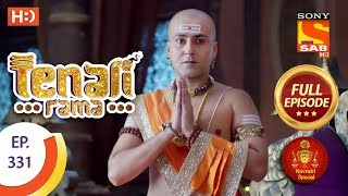 Tenali Rama - Ep 331 - Full Episode - 12th October, 2018 | Navratri Special - SABTV