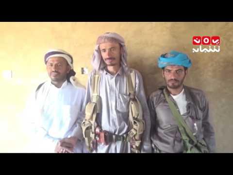 الجوف .. قيادات حوثية تسلم نفسها للمقاومة - تقرير يمن شباب 28-7-2016