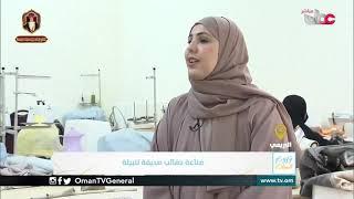 ربط مباشر من ولاية البريمي بمحافظة البريمي للحديث حول صناعة حقائب صديقة للبيئة بجمعية المرأة العماني