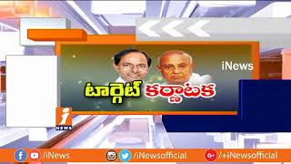 KCR Meeting With Deve Gowda For Federal Front | Effect On Karnataka Elections | Debate Part 2| iNews - INEWS