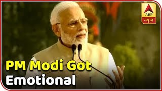 When PM Modi got emotional after inaugurating National Police Memorial - ABPNEWSTV