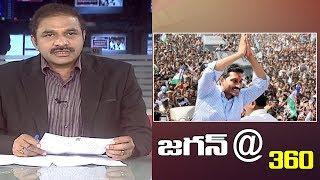 జగన్@360 l A Year Amidst People l Jagan Mohan Reddy Praja Sankalpa Yatra completes one year lCVRNEWS - CVRNEWSOFFICIAL