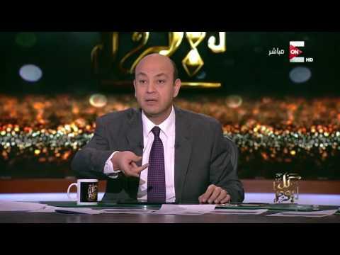 كل يوم - عمرو أديب: يا رئيس الوزراء ووزيرة الاستثمار ووزير المالية إيه حجتكوا بعد تعويم الجنيه؟