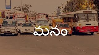 manam | telugu short film | by ramu taduri - YOUTUBE