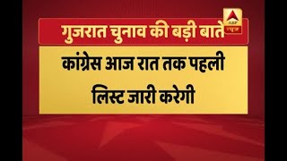 Gujarat Assembly elections: Congress may issue its first list of candidates tonight - ABPNEWSTV