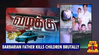 "VAZHAKKU(CrimeStory) 20-08-2014 ""Barbarian Father Kills His Own Children Brutally"" – Thanthi tv Show"