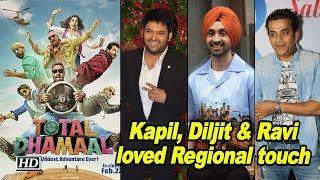 Kapil, Diljit & Ravi loved Regional touch in 'TOTAL DHAMAAL' Trailer - IANSINDIA