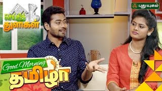 Seithi Thuligal | Good Morning Tamizha | 21/11/2016 | PuthuYugam TV Show