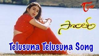 Sontham Movie Songs | Telusuna Video Song | Aryan Rajesh, Namitha - TELUGUONE