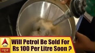 Will Petrol be sold for Rs 100 per litre soon? - ABPNEWSTV