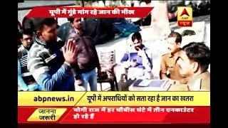 Operation All Out in UP: Goon surrenders in Shamli, begs for his life - ABPNEWSTV