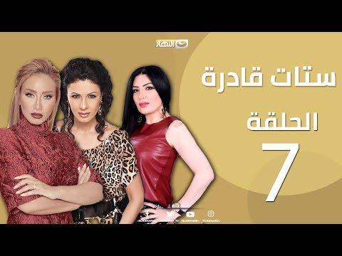Episode 7 - Setat Adra Series | الحلقة السابعة- مسلسل ستات قادرة