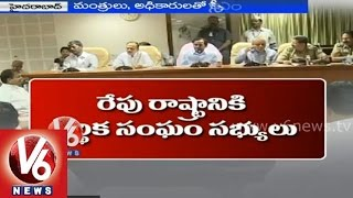 T government plans  to submit the proposals to 14th Finanace Commission - Hyderabad - V6NEWSTELUGU