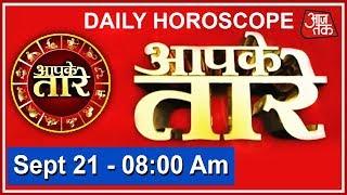 Aapke Taare | Daily Horoscope | September 21 | 8 AM - AAJTAKTV