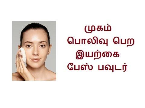 முகம் பொலிவு பெற Homemade Face Powder for Fairness in Tamil