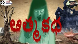 athma katha telugu latest shortfilm 2019 a film by kumarChinna | atma katha telugu short film - YOUTUBE