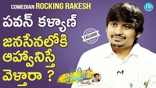 Jabardasth Comedian Rocking Rakesh Exclusive Interview || Anchor Komali Tho Kaburlu #16 - IDREAMMOVIES