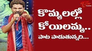 Kommalallo Koilamma Song | Telangana Folk Songs | TeluguOne - TELUGUONE
