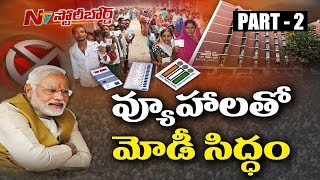 Political Strategies and Plans for 2019 Elections || Mission 2019 || Story Board Part 02 || NTV - NTVTELUGUHD