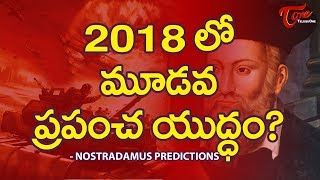 Nostradamus Announced Third World వార్ Date - TELUGUONE