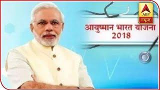 Twarit Sukh: PM Narendra Modi to launch Ayushman Bharat from Ranchi, Jharkhand - ABPNEWSTV