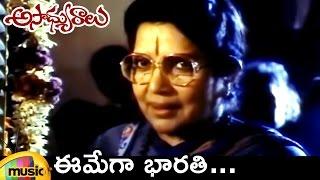 Ilayaraja Hit Songs | Eemega Bharathi Video Song | Asadyuralu Telugu Movie | Mango Music - MANGOMUSIC