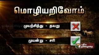 Mozhi Arivom 13-10-2015 – Puthiya Thalaimurai Tv Show
