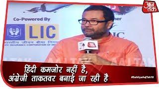 हमारी गुलामी वाली मानसिकता के कारण जूझ रही हिंदी : अनंत विजय | #SahityaAajTak18 - AAJTAKTV