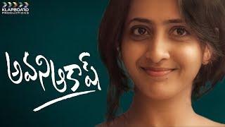 Lasya in AVANI AKASH Latest Telugu Independent Movie 2018  | Klapboard | Prathyusha Vennela - YOUTUBE